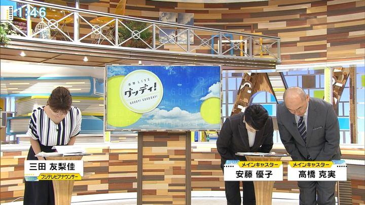 2018年04月11日三田友梨佳の画像02枚目