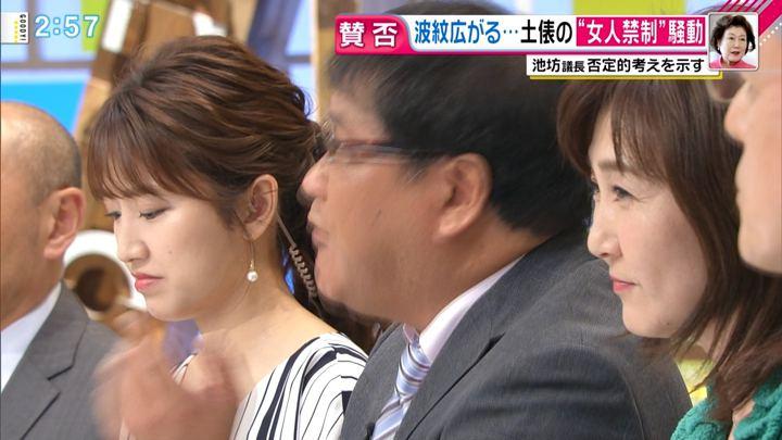 2018年04月11日三田友梨佳の画像05枚目