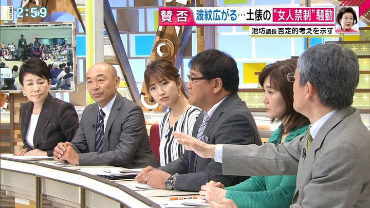 2018年04月11日三田友梨佳の画像06枚目