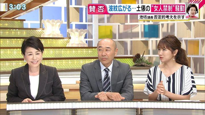 2018年04月11日三田友梨佳の画像07枚目