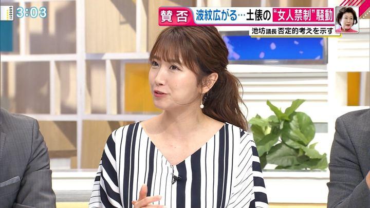 2018年04月11日三田友梨佳の画像08枚目