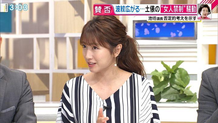 2018年04月11日三田友梨佳の画像09枚目