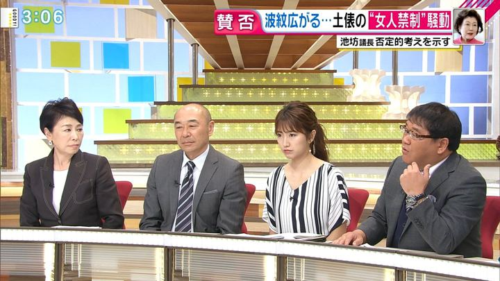 2018年04月11日三田友梨佳の画像10枚目