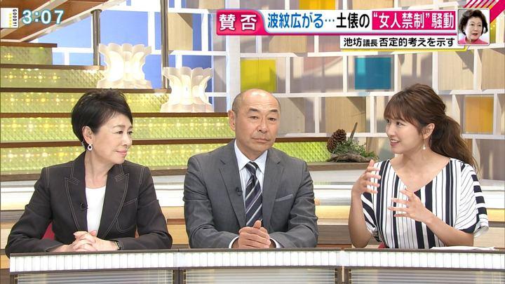 2018年04月11日三田友梨佳の画像11枚目