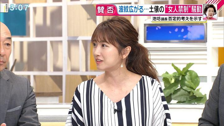 2018年04月11日三田友梨佳の画像12枚目