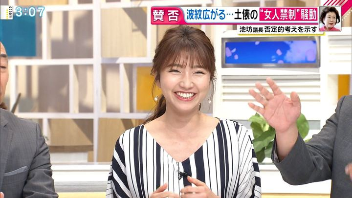 2018年04月11日三田友梨佳の画像13枚目