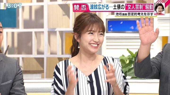 2018年04月11日三田友梨佳の画像14枚目