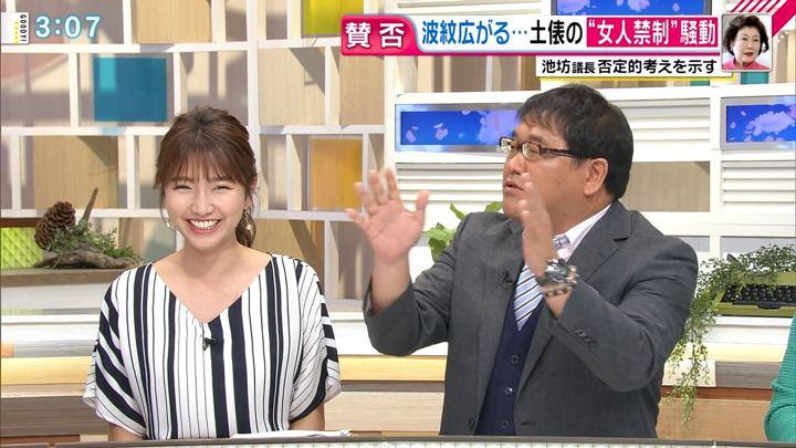2018年04月11日三田友梨佳の画像15枚目