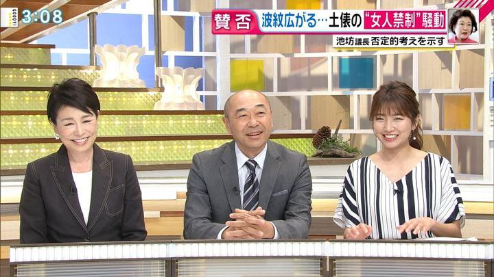 2018年04月11日三田友梨佳の画像17枚目