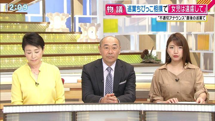 2018年04月12日三田友梨佳の画像04枚目