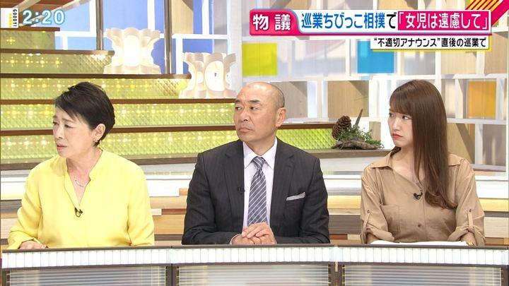 2018年04月12日三田友梨佳の画像06枚目