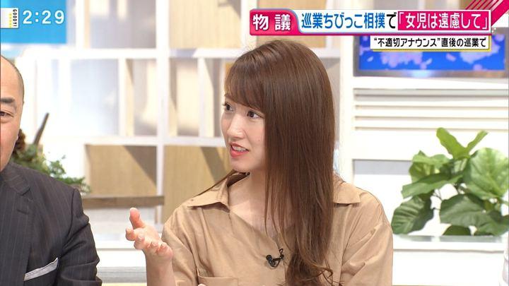 2018年04月12日三田友梨佳の画像07枚目