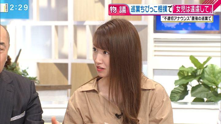2018年04月12日三田友梨佳の画像08枚目