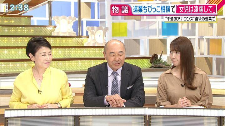 2018年04月12日三田友梨佳の画像09枚目