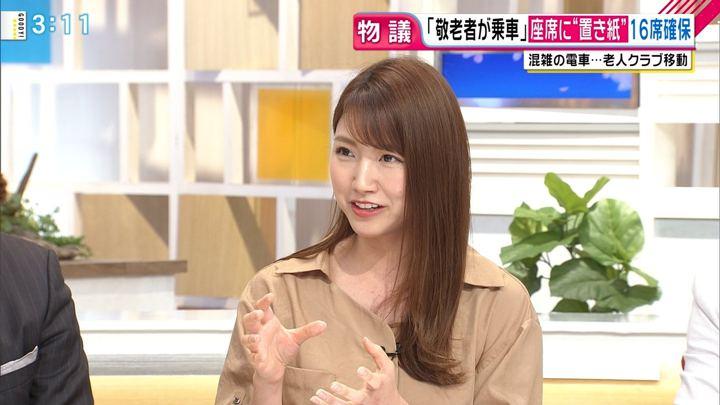 2018年04月12日三田友梨佳の画像13枚目