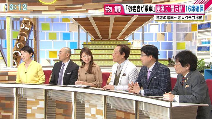 2018年04月12日三田友梨佳の画像14枚目