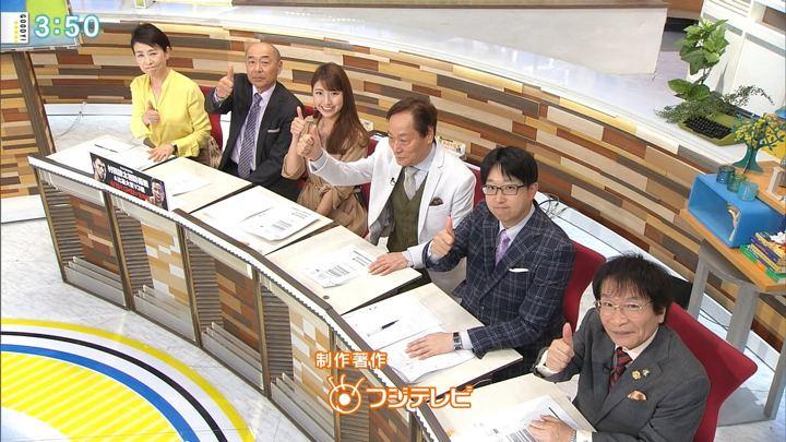 2018年04月12日三田友梨佳の画像27枚目