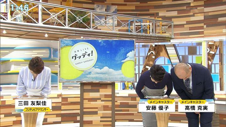 2018年04月13日三田友梨佳の画像03枚目