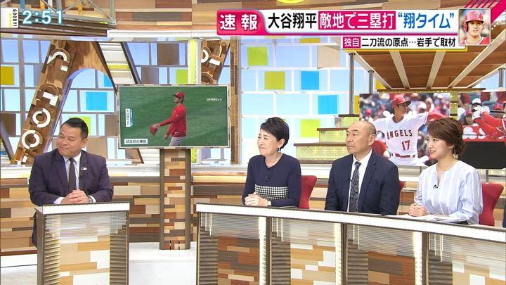 2018年04月13日三田友梨佳の画像07枚目