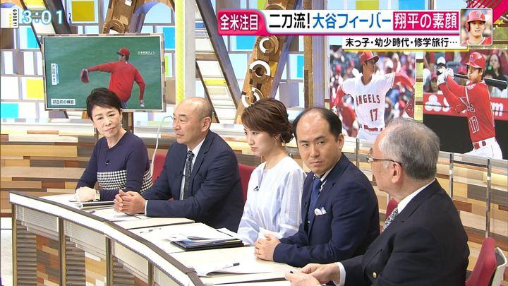 2018年04月13日三田友梨佳の画像13枚目