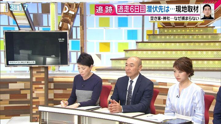 2018年04月13日三田友梨佳の画像15枚目