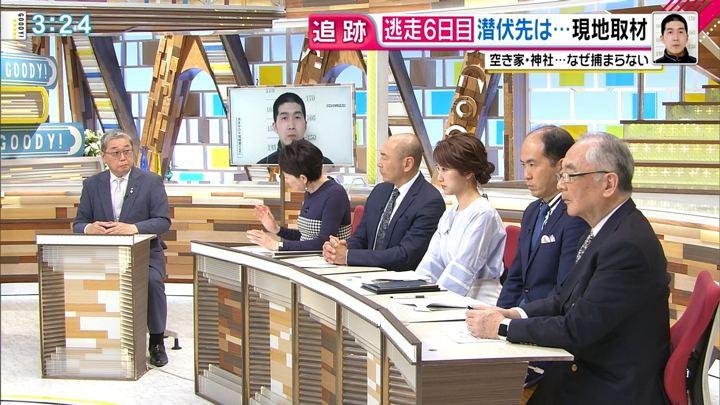 2018年04月13日三田友梨佳の画像16枚目