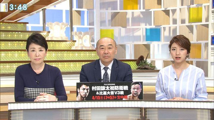 2018年04月13日三田友梨佳の画像27枚目