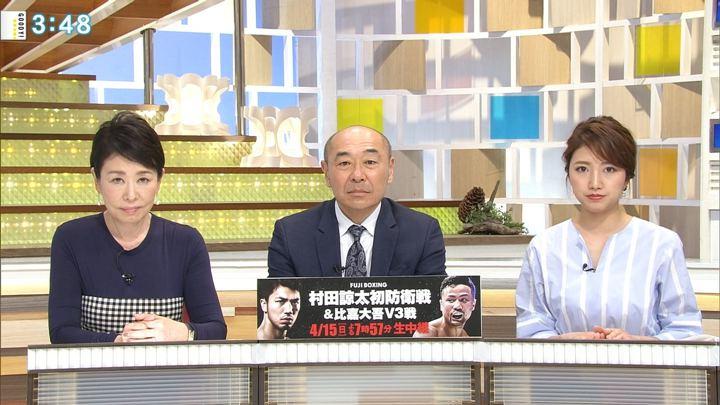2018年04月13日三田友梨佳の画像28枚目
