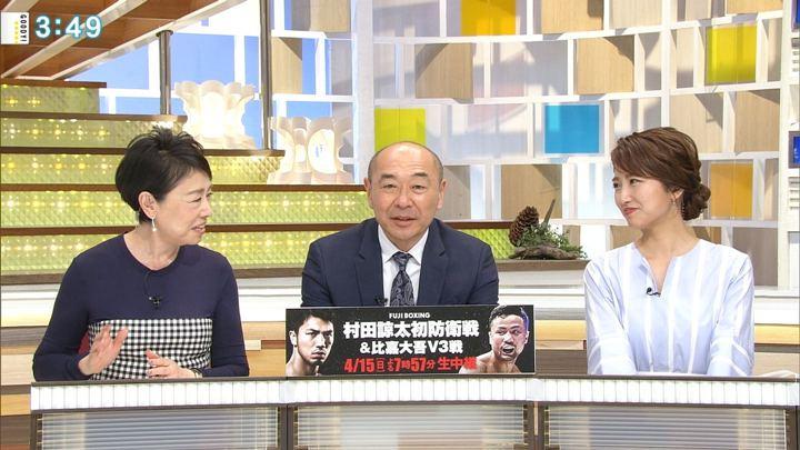 2018年04月13日三田友梨佳の画像29枚目