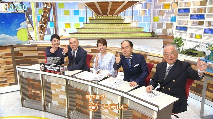 2018年04月13日三田友梨佳の画像32枚目