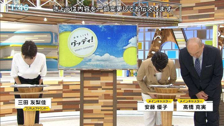 2018年04月16日三田友梨佳の画像02枚目