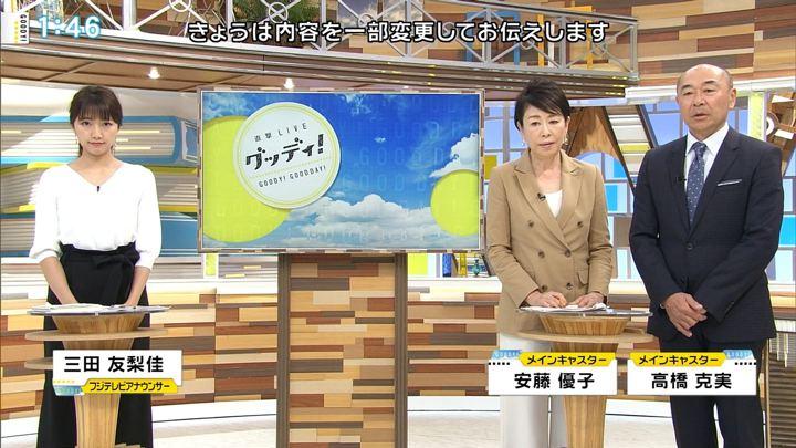 2018年04月16日三田友梨佳の画像03枚目