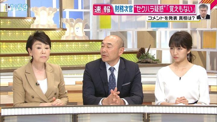 2018年04月16日三田友梨佳の画像04枚目