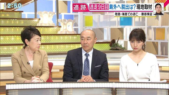 2018年04月16日三田友梨佳の画像06枚目