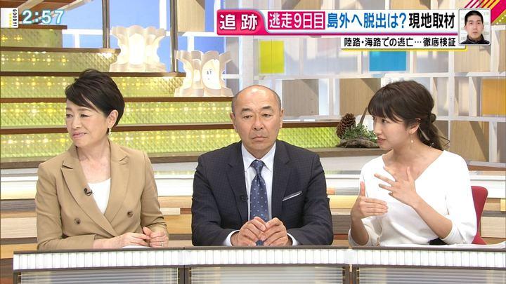2018年04月16日三田友梨佳の画像07枚目