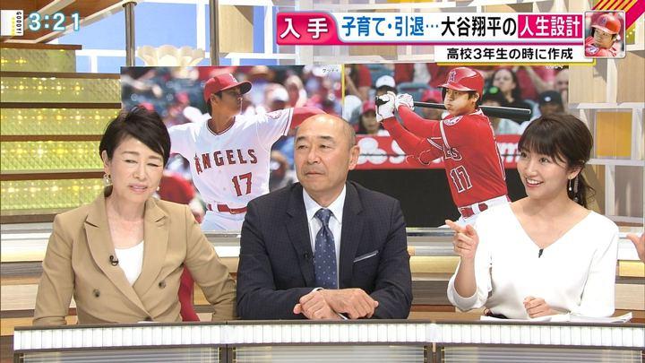 2018年04月16日三田友梨佳の画像10枚目