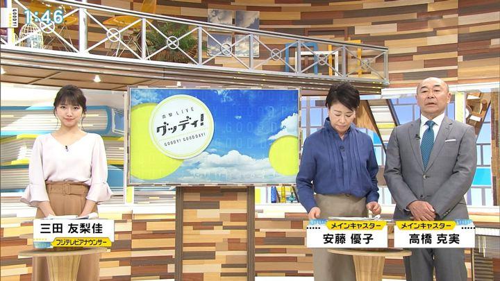 2018年04月17日三田友梨佳の画像01枚目