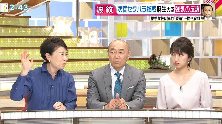 2018年04月17日三田友梨佳の画像03枚目