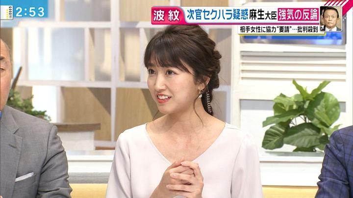2018年04月17日三田友梨佳の画像04枚目