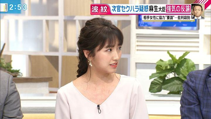 2018年04月17日三田友梨佳の画像05枚目