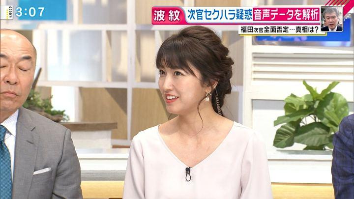 2018年04月17日三田友梨佳の画像06枚目