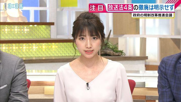 2018年04月17日三田友梨佳の画像11枚目
