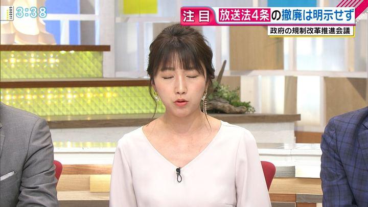 2018年04月17日三田友梨佳の画像12枚目