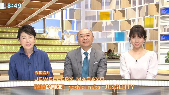 2018年04月17日三田友梨佳の画像14枚目