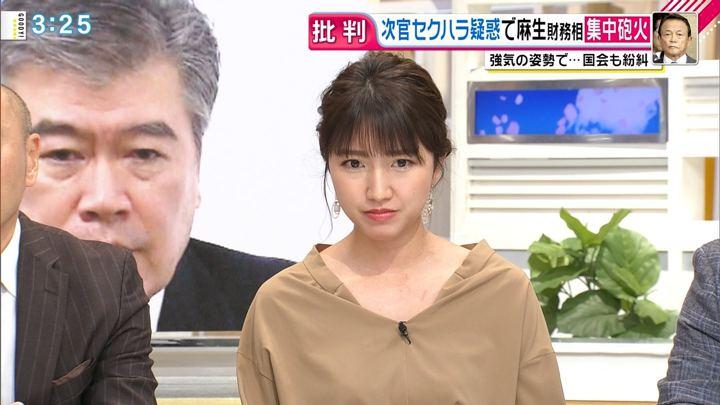2018年04月18日三田友梨佳の画像17枚目