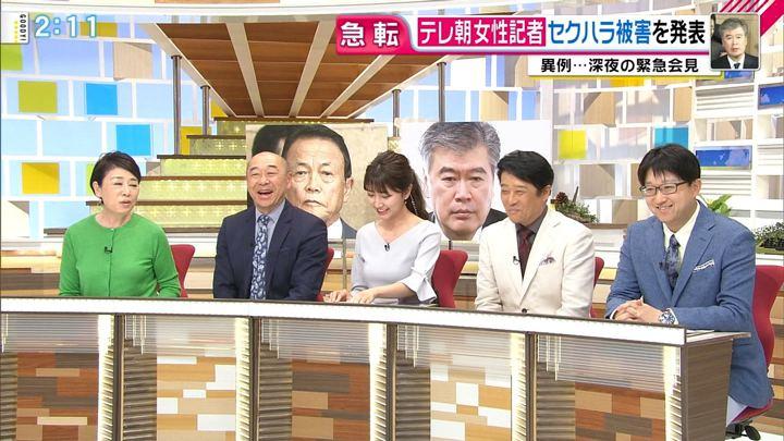 2018年04月19日三田友梨佳の画像08枚目