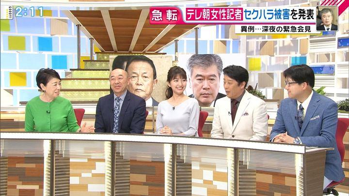 2018年04月19日三田友梨佳の画像09枚目