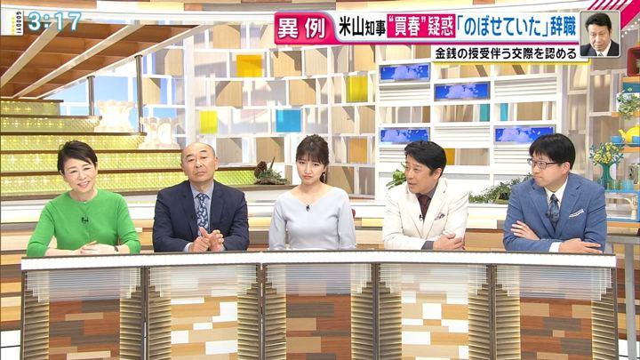 2018年04月19日三田友梨佳の画像12枚目