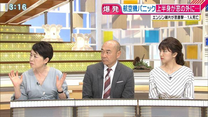 2018年04月20日三田友梨佳の画像09枚目