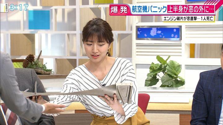 2018年04月20日三田友梨佳の画像10枚目